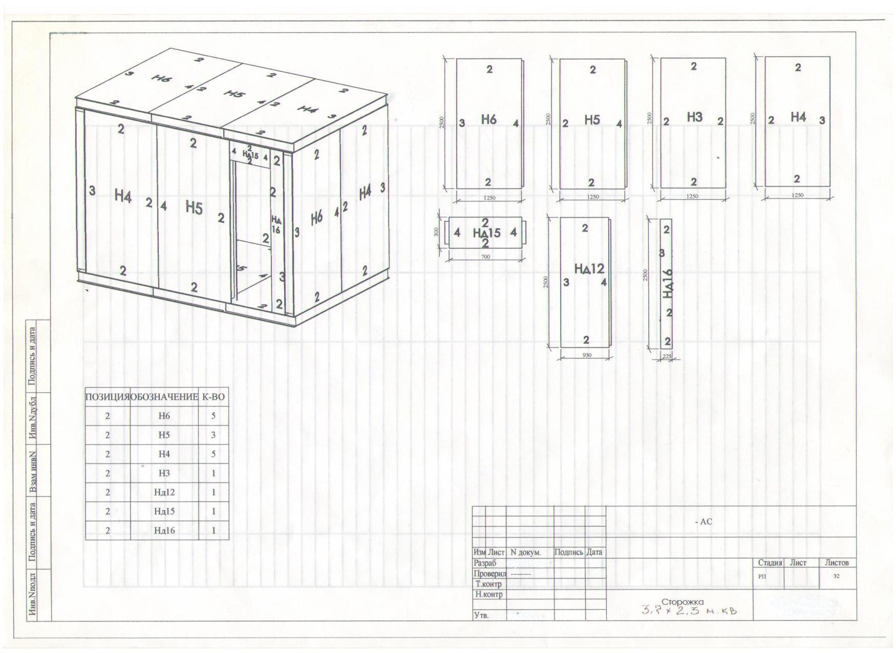 Как построить бытовку своими руками чертежи 8